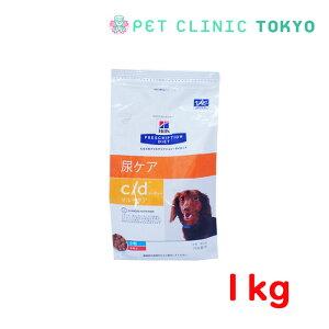【送料無料】c/d マルチケア犬用 尿ケア(小粒) 1kg