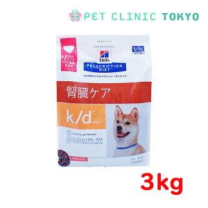 【送料無料】k/d 犬用 腎臓ケア 3kg