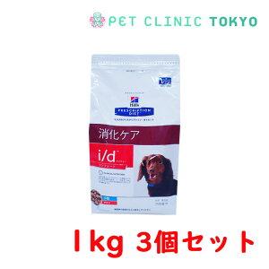 【送料無料】i/d 犬用 消化ケア コンフォート小粒 1kg×3