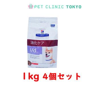 【送料無料】i/d 犬用 消化ケア ローファット 1kg×4