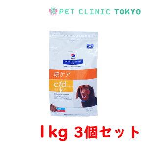 【送料無料】c/d マルチケア犬用 尿ケア(小粒) 1kg×3