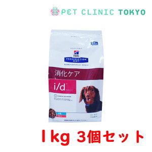【送料無料】i/d 犬用 消化ケア 1kg×3