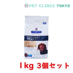 【送料無料】z/d 犬用 食物アレルギー&皮膚ケア ULTRA 1k×3