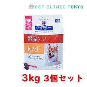 【送料無料】k/d 犬用 腎臓ケア 3kg×3