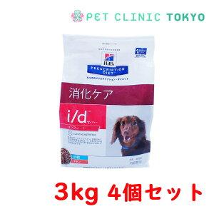 【送料無料】i/d 犬用 消化ケア コンフォート小粒 3kg×4