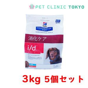 【送料無料】i/d 犬用 消化ケア コンフォート小粒 3kg×5