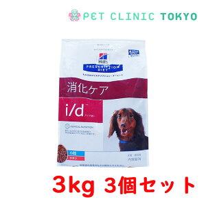 【送料無料】i/d 犬用 消化ケア 3kg×3