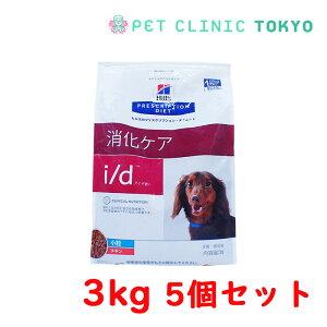 【送料無料】i/d 犬用 消化ケア 3kg×5