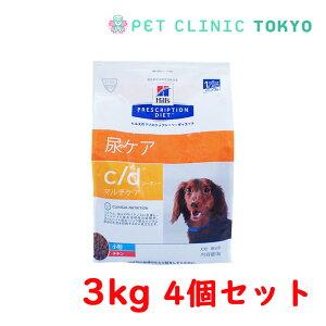 【送料無料】c/d マルチケア犬用 尿ケア(小粒) 3kg×4