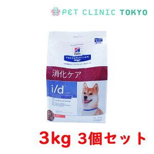 【送料無料】i/d 犬用 消化ケア ローファット 3kg×3
