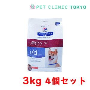【送料無料】i/d 犬用 消化ケア ローファット 3kg×4