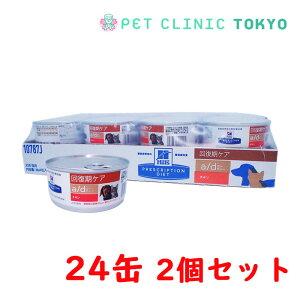 【送料無料】a/d 犬猫用 回復期ケア 24缶×2