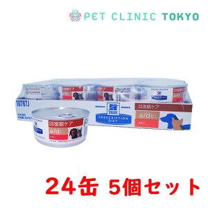【送料無料】a/d 犬猫用 回復期ケア 24缶×5
