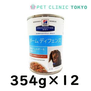 【送料無料】Hill's ダームディフェンス 環境アレルギー&皮膚ケア チキン&野菜 缶詰354g 12缶