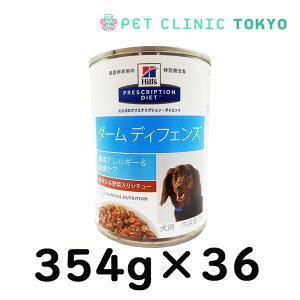 【送料無料】Hill's ダームディフェンス 環境アレルギー&皮膚ケア チキン&野菜 缶詰354g 12缶×3