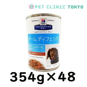 【送料無料】Hill's ダームディフェンス 環境アレルギー&皮膚ケア チキン&野菜 缶詰354g 12缶×4