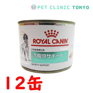 満腹感サポート ロイヤルカナン 犬用 缶詰195g 12缶