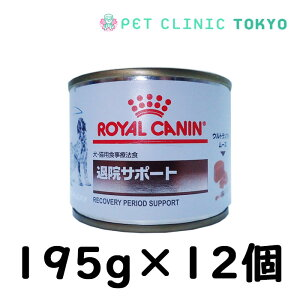 【送料無料】退院サポート犬猫用 缶詰195g 12缶