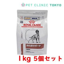 【送料無料】犬用 ロイヤルカナン 消化器サポート(低脂肪) 1kg×5