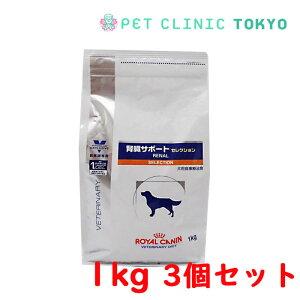 【送料無料】犬用 ロイヤルカナン 腎臓サポートセレクション 1kg×3