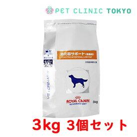 【送料無料】犬用 ロイヤルカナン 消化器サポート(低脂肪) 3kg×3