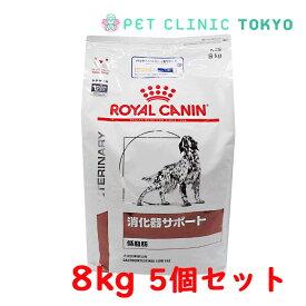 【送料無料】犬用 ロイヤルカナン 消化器サポート(低脂肪) 8kg×5
