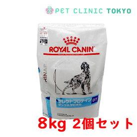 【送料無料】犬用 ロイヤルカナン セレクトプロテイン(D&T) 8kg×2