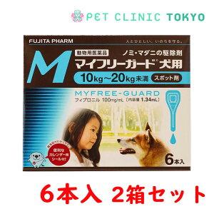 【送料無料】マイフリーガード 犬用M 6本入り 2箱セット