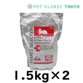 【送料無料】フェレットセレクション パフォーマンス 1.5kg×2
