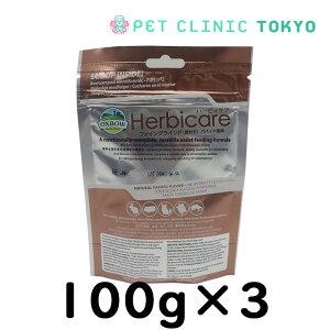 【送料無料】草食動物用流動食 ハービーケア ファイングラインド 100g×3