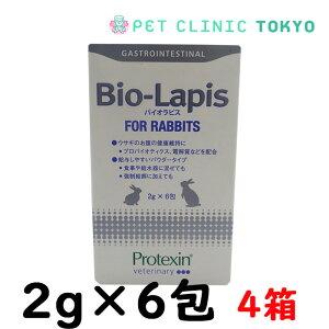 【送料無料】バイオラピス 2g×6包 4セット