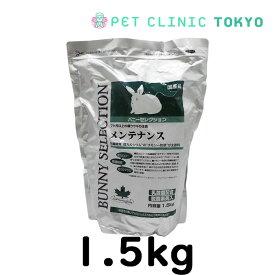 【送料無料】バニーセレクション メンテナンス 1.5kg