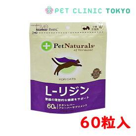 【送料無料】Pet Naturals L-リジン 猫用 60粒