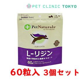 【送料無料】Pet Naturals L-リジン 猫用 60粒 3個セット