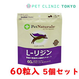 【送料無料】Pet Naturals L-リジン 猫用 60粒 5個セット