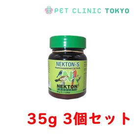 【送料無料】ネクトン-S 鳥類用総合ビタミン剤 35g 3個セット