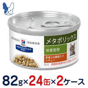 ヒルズ 猫用 メタボリックス[体重管理]チキン&野菜入りシチュー(缶)82g×48缶(2ケースセット) [食事療法食]