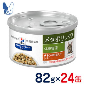 ヒルズ 猫用 メタボリックス[体重管理]チキン&野菜入りシチュー(缶)82g×24缶[食事療法食]