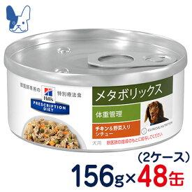 ヒルズ 犬用 メタボリックス[体重管理]チキン&野菜入りシチュー(缶)156g×48缶(2ケースセット) [食事療法食]