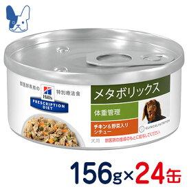 ヒルズ 犬用 メタボリックス[体重管理]チキン&野菜入りシチュー(缶)156g×24缶 [食事療法食]