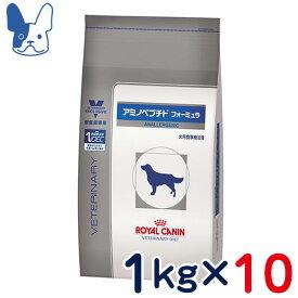 【ワンにゃんDAYクーポン配布中!】ロイヤルカナン 犬用 アミノペプチド フォーミュラ 1kg×10袋セット [食事療法食]