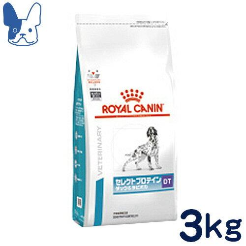 ロイヤルカナン 犬用 セレクトプロテイン ダック&タピオカ 3kg [食事療法食]