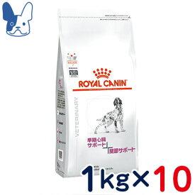 【ワンにゃんDAYクーポン配布中!】ロイヤルカナン 犬用 心臓サポート+関節サポート 1kg×10袋セット [食事療法食]