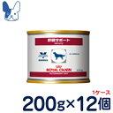 ロイヤルカナン 犬用 肝臓サポート ウェット 缶 200g×1ケース/12缶 [食事療法食]