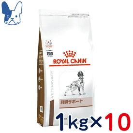 【ワンにゃんDAYクーポン配布中!】ロイヤルカナン 犬用 肝臓サポート 1kg×10袋セット [食事療法食]