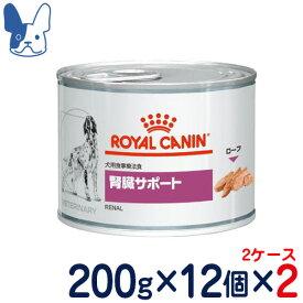 ロイヤルカナン 犬用 腎臓サポート ウェット 缶 200g×2ケース/24缶 [食事療法食]