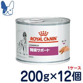 ロイヤルカナン 犬用 腎臓サポート ウェット 缶 200g×1ケース/12缶 [食事療法食]