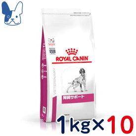 【ワンにゃんDAYクーポン配布中!】ロイヤルカナン 犬用 腎臓サポート 1kg×10袋セット [食事療法食]