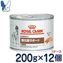 ロイヤルカナン 犬用 消化器サポート 低脂肪 ウェット 缶 200g×1ケース/12缶 [食事療法食]