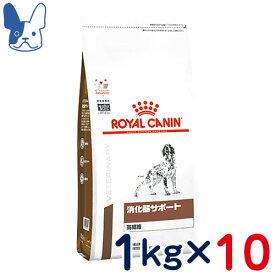 【ワンにゃんDAYクーポン配布中!】ロイヤルカナン 犬用 消化器サポート 高繊維 1kg×10袋セット [食事療法食]